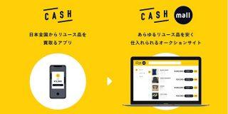 即時買い取りアプリ「CASH」のバンク、買い取ったアイテムを100円から販売するオークションサービス開始 | TechCrunch