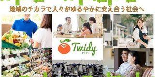 最短1時間で届く買い物代行サービス「Twidy」が7000万円を調達 | TechCrunch
