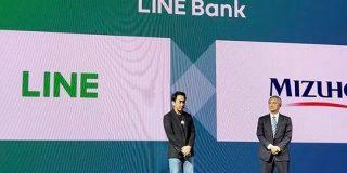 LINEが銀行参入 みずほと提携し「LINE BANK」20年開業めざす - Engadget