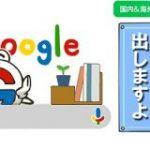 「グーグル求人検索」、人手不足の日本にも導入間近か!? 続々目撃証言【SEO記事12本まとめ】|Web担当者フォーラム