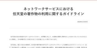 【朗報】任天堂、実況動画に対して著作権侵害を主張しないと宣言 : IT速報