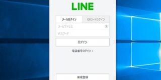 いつの間にか「LINE」アプリがインストールされる現象はWindows 10の仕様だった - 窓の杜