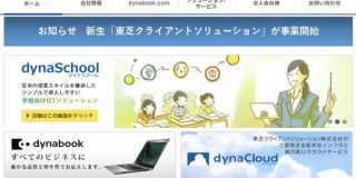 シャープが買った東芝子会社、「Dynabook株式会社」として始動 : IT速報