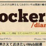 2018年11月の、これだけは押さえておきたいWeb関連の動き | Stocker.jp