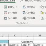 Excelの面倒な操作をラクにする機能を40種類以上まとめた無料アドイン「SuperXLe」【レビュー】 – 窓の杜