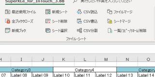 Excelの面倒な操作をラクにする機能を40種類以上まとめた無料アドイン「SuperXLe」【レビュー】 - 窓の杜