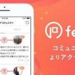 独自コインでコミュニティを活性化する「fever」が本田圭佑氏らから資金調達 | TechCrunch
