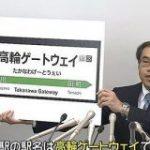 山手線の新駅名「高輪ゲートウェイ」が不評だけど日本には他にもこんな駅名が – Togetter