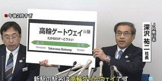 山手線の新駅名「高輪ゲートウェイ」が不評だけど日本には他にもこんな駅名が - Togetter