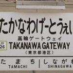 国鉄時代の『高輪ゲートウェイ駅』の看板→「当時、見慣れない横文字に驚いた」「よくできてる」 – Togetter