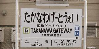 国鉄時代の『高輪ゲートウェイ駅』の看板→「当時、見慣れない横文字に驚いた」「よくできてる」 - Togetter
