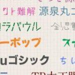 フォントが大好物な人は要チェック!2018年下半期、日本語の新作フリーフォントのまとめ | コリス
