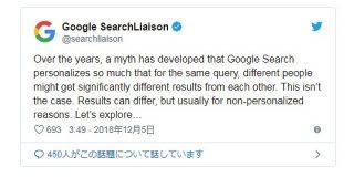 パーソナライズ検索の真相をGoogleが自ら暴いた-検索結果がパーソナライズされるのは稀、大きくは変わらない | 海外SEO情報ブログ