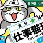 現場猫、「仕事猫現場」として商品化 元ネタを作ったイラストレーターによる「ジェネリック現場猫」 – ねとらぼ
