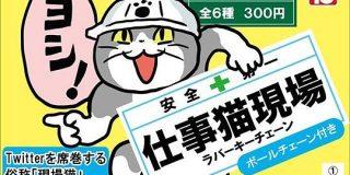 現場猫、「仕事猫現場」として商品化 元ネタを作ったイラストレーターによる「ジェネリック現場猫」 - ねとらぼ