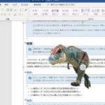 Wordの新機能で文書上に『暴れ回るティラノサウルス』が表示可能に!「上司を飽きさせずに目を通してもらうことができます」 – Togetter