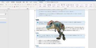 Wordの新機能で文書上に『暴れ回るティラノサウルス』が表示可能に!「上司を飽きさせずに目を通してもらうことができます」 - Togetter