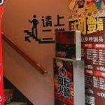 【鍋のファストフード】回転寿司屋かと思ったら、鍋の具材がぐるぐる回る「回転火鍋」屋でビビった! | ロケットニュース24