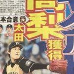 ヤクルト・秋吉、谷内 ⇔ 日本ハム・高梨、太田 2対2交換トレード!! : なんJ(まとめては)いかんのか?