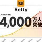 実名グルメサービス「Retty」が月間ユーザー数4000万人を突破 | TechCrunch