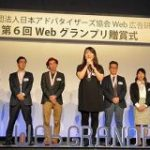 100年続くタクシー業界のデジタルシフトを支援。JapanTaxi金高恩CMOがWeb人大賞 | Web担当者Forum