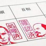 プーチン大統領による「処理済」印を押せる「おそロシ庵 はんこシリーズ」で書類を処理してみた – GIGAZINE