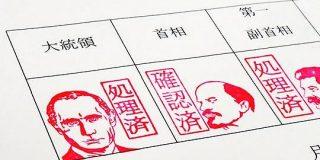 プーチン大統領による「処理済」印を押せる「おそロシ庵 はんこシリーズ」で書類を処理してみた - GIGAZINE