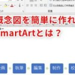 【Excel】もう組織図や作業フロー図の作成に苦労しない!エクセルのSmartArtでラクして概念図を作成するテクニック – 窓の杜