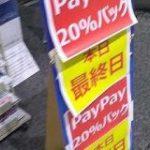 PayPay100億円祭、開始10日で終了か(ファミリーマート方面から怪文書) : 市況かぶ全力2階建