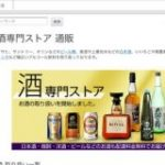 ヨドバシドットコム、ついにお酒の取り扱い開始。国産最強通販サイトだろこれ : IT速報