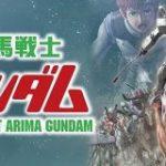 有馬記念スペシャル企画「有馬戦士ガンダム」スタート|JRA