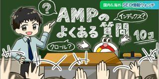 【グーグル公式】AMPのインデックスについてぜひ知っておきたい10個のFAQ【SEO記事12本まとめ】 | Web担当者Forum
