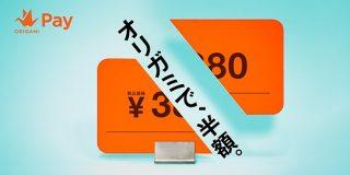 PayPay、LINE Payに続き、Origamiも「半額」キャンペーン-第1弾は吉野家の牛丼並盛 | TechCrunch