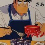 #クッキングパパ が茶碗蒸し作ってて「さあできたぞ!」って言ってるんだけど、それできてるの…?「フライングパパ」「新しい料理だよ」 – Togetter