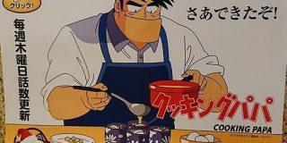 #クッキングパパ が茶碗蒸し作ってて「さあできたぞ!」って言ってるんだけど、それできてるの…?「フライングパパ」「新しい料理だよ」 - Togetter
