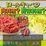 ロールキャベツは肉料理か野菜料理か? プロの間でも意見が分かれる問題に決着をつける! #マツコの知らない世界 – Togetter