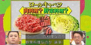 ロールキャベツは肉料理か野菜料理か? プロの間でも意見が分かれる問題に決着をつける! #マツコの知らない世界 - Togetter