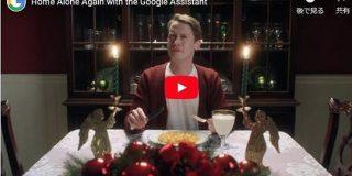 Googleアシスタントでホーム・アローンも楽しい-大人になったマコーレー・カルキンがCMに登場 | TechCrunch