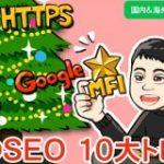 2018年のSEO振り返り ~MFI・新SC・新PSI・HTTPS……そしてSEO「ブランド」の蜜月へ | Web担当者Forum