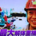 重機カタログを熟読する解体アイドル・城島リーダーが世界最大の超巨大重機に挑戦! 解体ロマンを熱く語る #解体キングダム – Togetter
