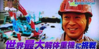 重機カタログを熟読する解体アイドル・城島リーダーが世界最大の超巨大重機に挑戦! 解体ロマンを熱く語る #解体キングダム - Togetter