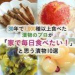 30年で1000以上の漬物を食べ、東京・千駄木で漬物専門店「やなぎに桜」を営むプロが厳選 食卓に常備しておきたい漬物10選 – それどこ