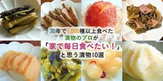 30年で1000以上の漬物を食べ、東京・千駄木で漬物専門店「やなぎに桜」を営むプロが厳選 食卓に常備しておきたい漬物10選 - それどこ