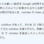 クロール・インデックスの制御においては最も厳しい設定をGoogleは適用する。noindexをJSで取り除いてもインデックスされないまま | 海外SEO情報ブログ