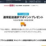 Amazon、通常配送選択のプライム会員にポイント還元へ : IT速報
