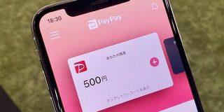 PayPay、2019年1月に3Dセキュア導入。不正利用分はPayPayが補償 - Engadget