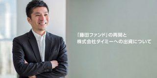 サイバーエージェントの「藤田ファンド」が復活、投資1号案件はタイミー | TechCrunch