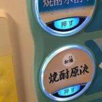 「こんな過激なドリンクバー、人生初」ボタンを押すだけでやべーもんが出てくるドリンクバーが発見される「素敵すぎる」 – Togetter