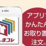 「しまむら」の商品をアプリで確認、店舗取り置き「しまコレ」 – ITmedia