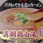 【レビュー】ラーメン大好き女子大生が「行列のできる店のラーメン 海老鶏白湯」を食べてみた | NOMOOO